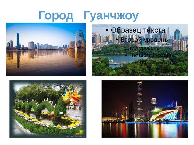 Город Гуанчжоу сегодня