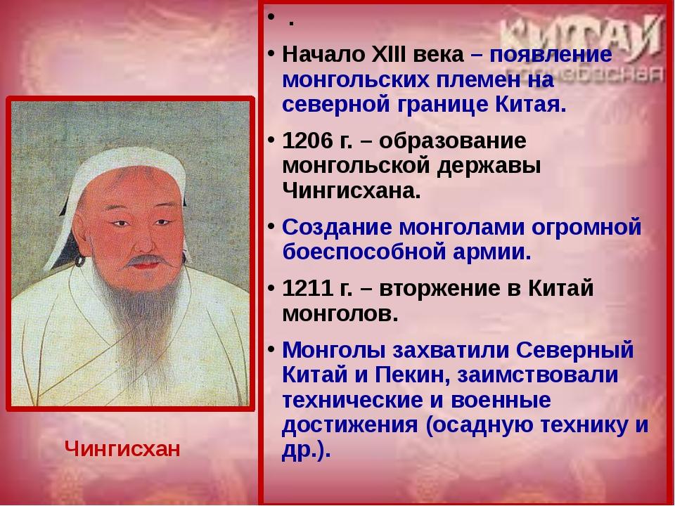 . Начало XIII века – появление монгольских племен на северной границе Китая....