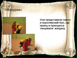 «Мазурка» Они представили замок и королевский бал, где принц и принцесса танц