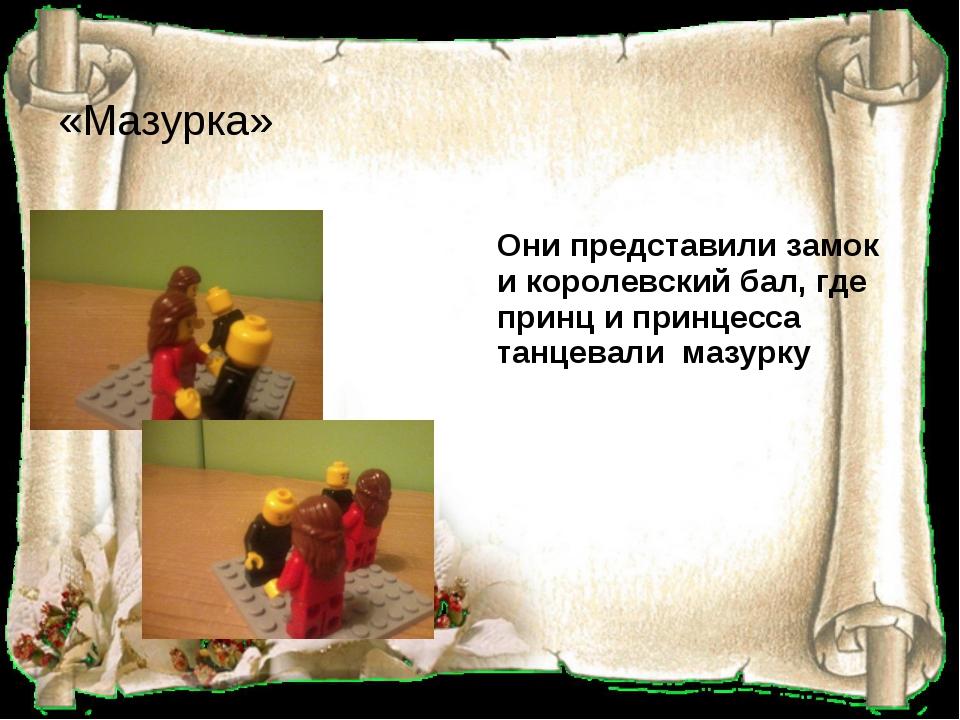 «Мазурка» Они представили замок и королевский бал, где принц и принцесса танц...