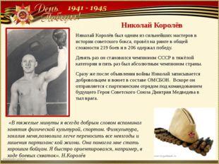 Николай Королёв Николай Королёв был одним из сильнейших мастеров в истории со