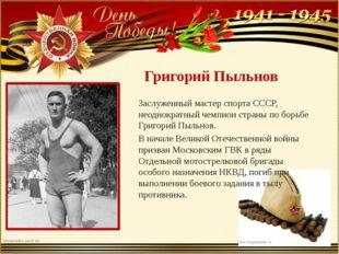 Григорий Пыльнов Заслуженный мастер спорта СССР, неоднократный чемпион стран