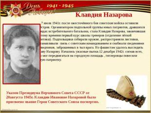 Клавдия Назарова 7 июля 1941г. после ожесточённого боя советские войска оста
