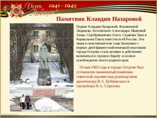 Памятник Клавдии Назаровой Подвиг Клавдии Назаровой, Филипповой Людмилы, Коз