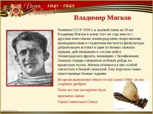 Владимир Мягков Чемпион СССР 1939 г. в лыжной гонке на 20 км Владимир Мягков
