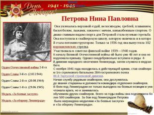 ОрденОтечественнойвойны2-йст. ОрденСлавы3-йст.(2.03.1944) ОрденСлав