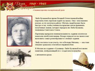 «Снежная королева» на партизанской тропе Любе Кулаковой во время Великой Оте