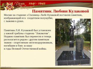 Москве на стадионе «Сталинец» Любе Кулаковой поставлен памятник, изображающий