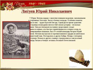 Литуев Юрий Николаевич У Юрия Литуева наряду с многочисленными медалями, заво