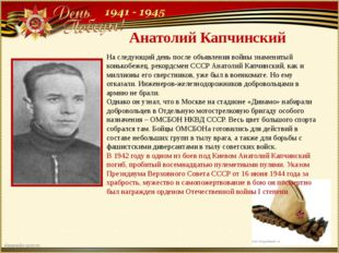 Анатолий Капчинский На следующий день после объявления войны знаменитый конь