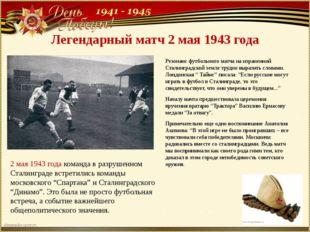 Легендарный матч 2 мая 1943 года Резонанс футбольного матча на израненной Ста