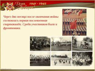 Через два месяца после окончания войны состоялась первая послевоенная спартак