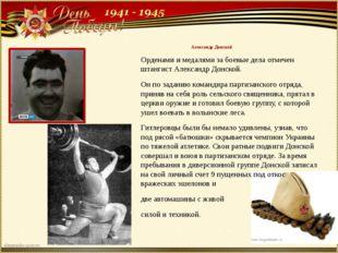 Александр Донской Орденами и медалями за боевые дела отмечен штангист Алекса
