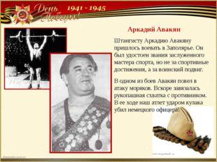 Аркадий Авакян Штангисту Аркадию Авакяну пришлось воевать в Заполярье. Он бы