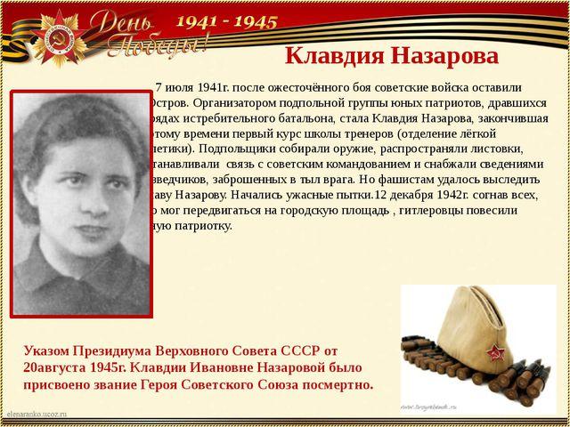Клавдия Назарова 7 июля 1941г. после ожесточённого боя советские войска оста...