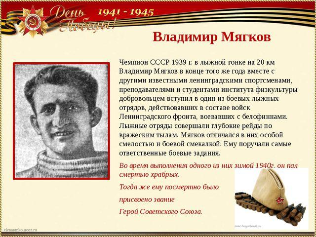 Владимир Мягков Чемпион СССР 1939 г. в лыжной гонке на 20 км Владимир Мягков...