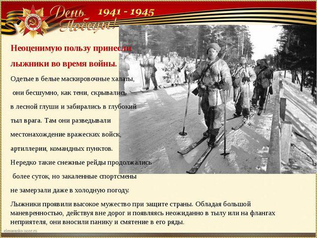Неоценимую пользу принесли лыжники во время войны. Одетые в белые маскировоч...