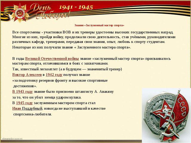 Звание «Заслуженный мастер спорта» Все спортсмены - участники ВОВ и их трене...