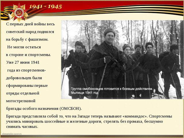 С первых дней войны весь советский народ поднялся на борьбу с фашизмом. Не мо...