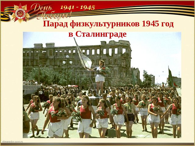 Парад физкультурников 1945 год в Сталинграде