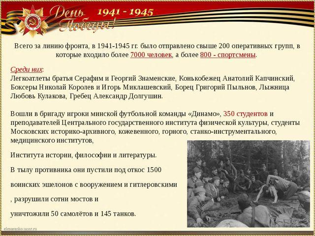 Всего за линию фронта, в 1941-1945 гг. было отправлено свыше 200 оперативных...