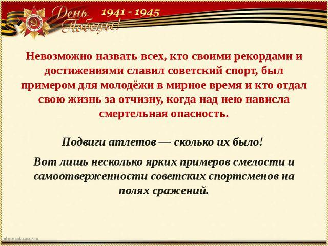 Невозможно назвать всех, кто своими рекордами и достижениями славил советский...