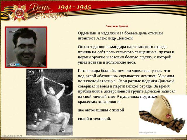 Александр Донской Орденами и медалями за боевые дела отмечен штангист Алекса...