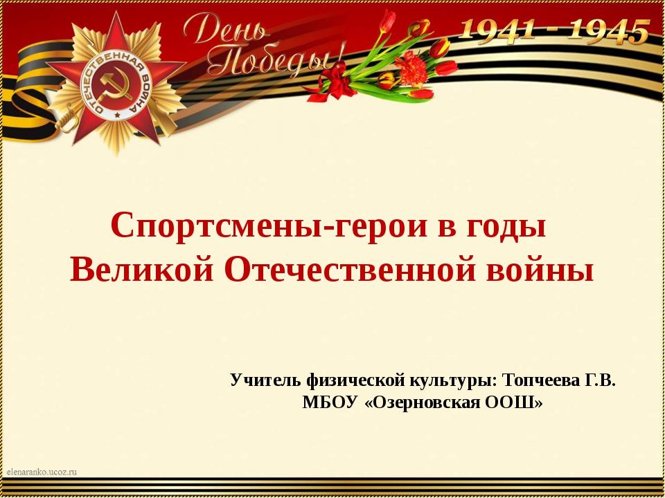 Спортсмены-герои в годы Великой Отечественной войны Учитель физической культу...