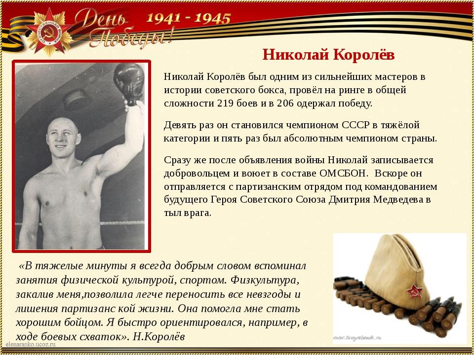 Николай Королёв Николай Королёв был одним из сильнейших мастеров в истории со...