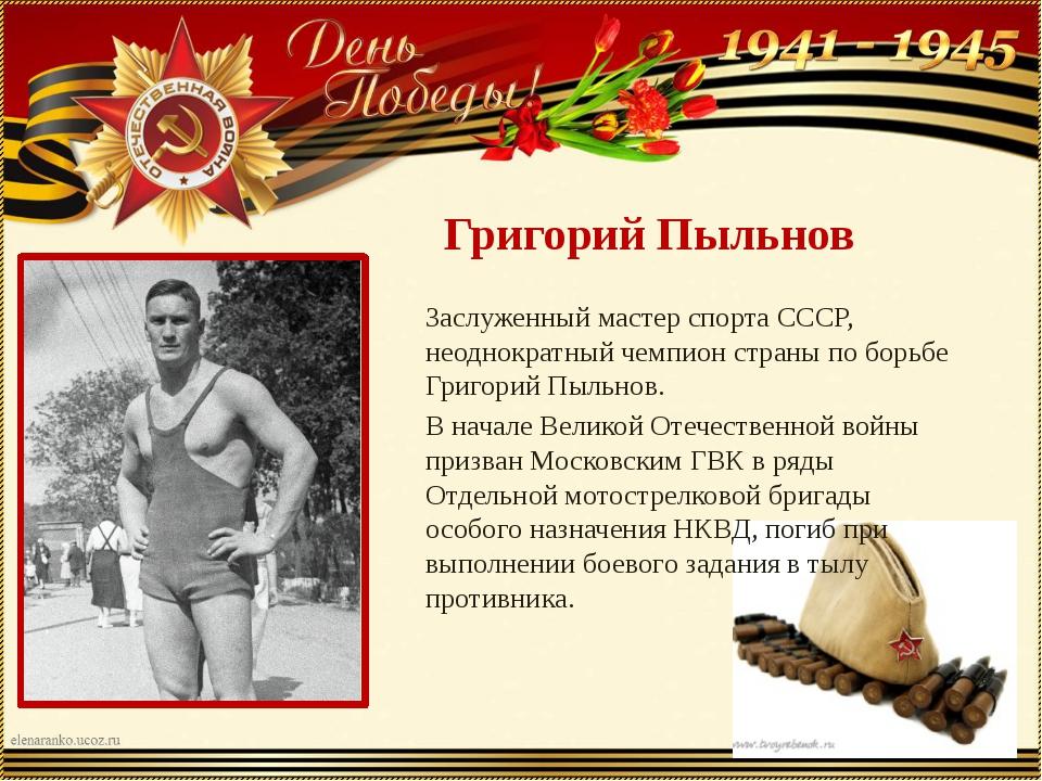 Григорий Пыльнов Заслуженный мастер спорта СССР, неоднократный чемпион стран...