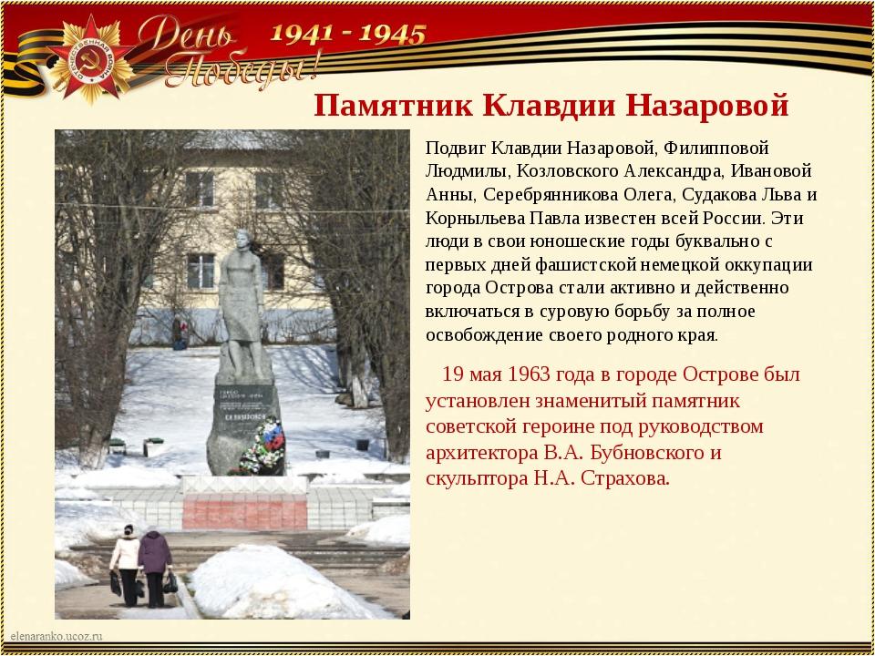 Памятник Клавдии Назаровой Подвиг Клавдии Назаровой, Филипповой Людмилы, Коз...