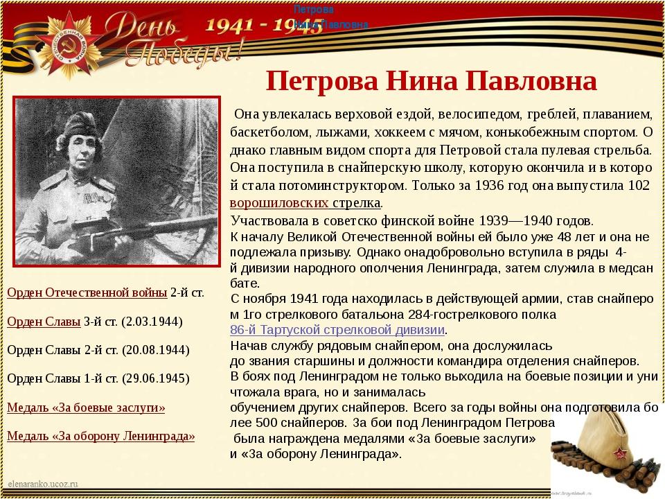 ОрденОтечественнойвойны2-йст. ОрденСлавы3-йст.(2.03.1944) ОрденСлав...