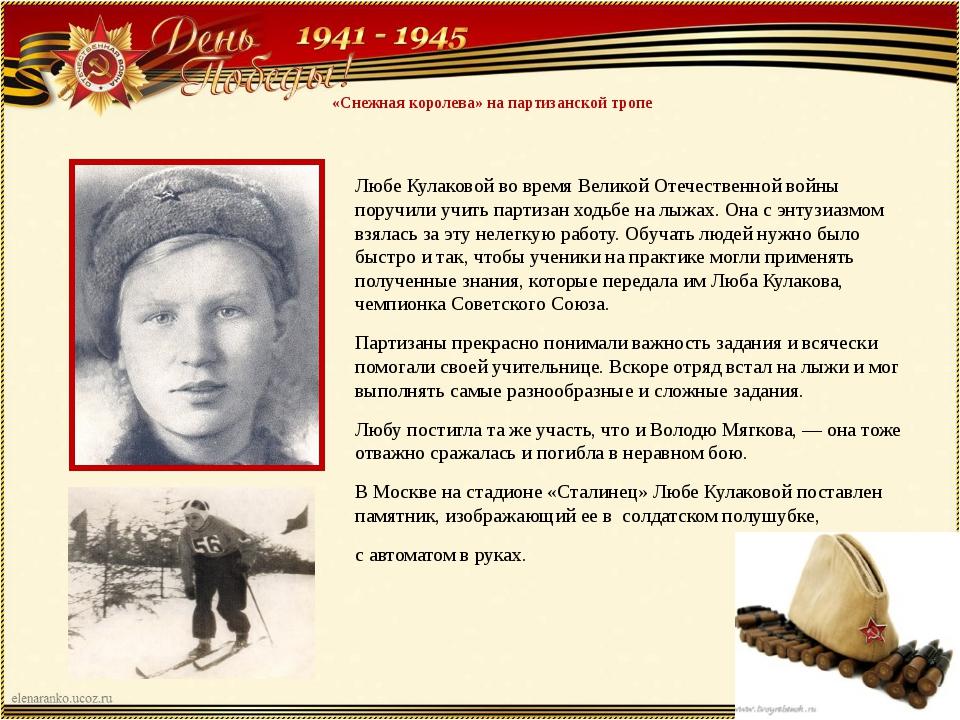 «Снежная королева» на партизанской тропе Любе Кулаковой во время Великой Оте...
