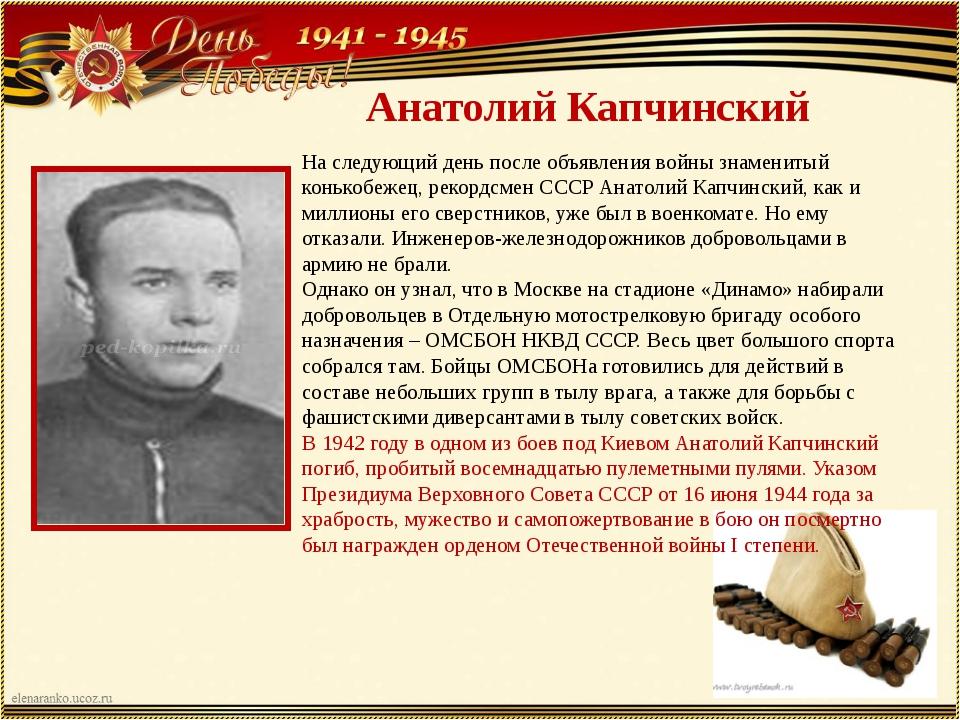 Анатолий Капчинский На следующий день после объявления войны знаменитый конь...