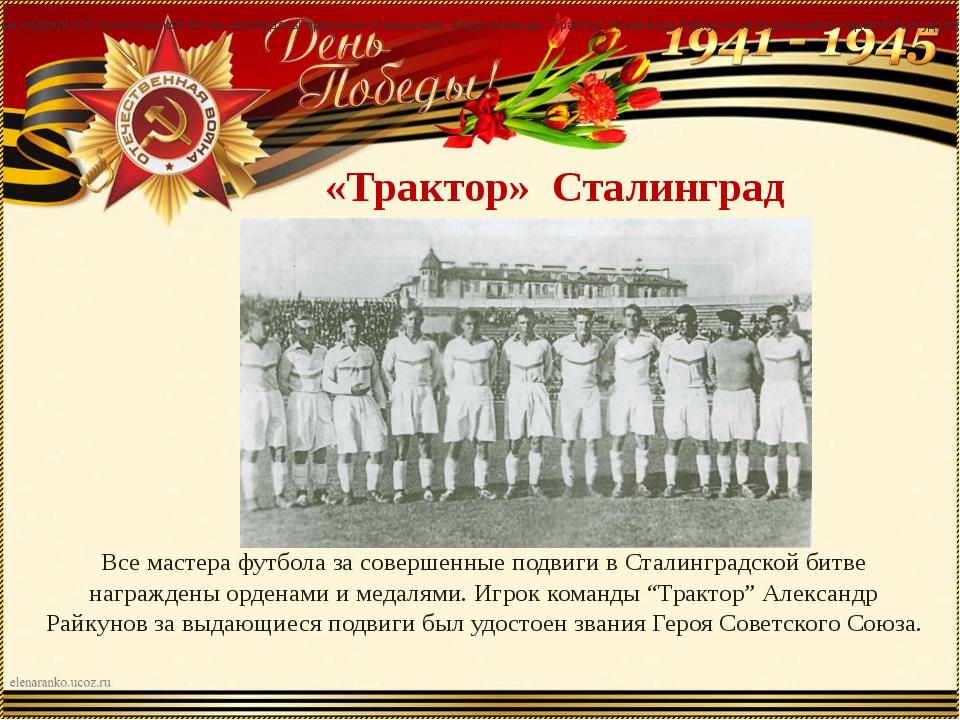 «Трактор» Сталинград Все мастера футбола за совершенные подвиги в Сталинград...