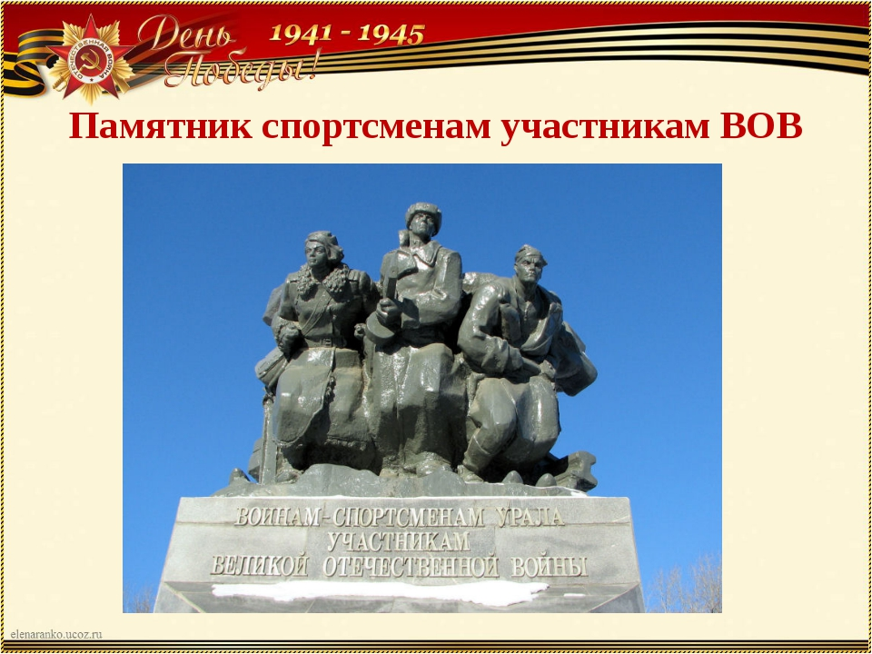 Памятник спортсменам участникам ВОВ