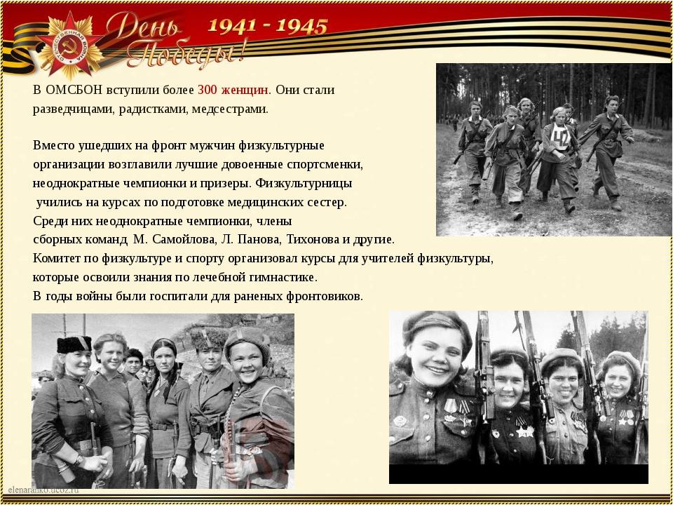 В ОМСБОН вступили более 300 женщин. Они стали разведчицами, радистками, медс...
