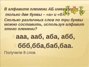В алфавите племени АБ имеются только две буквы – «а» и «б». Сколько различных