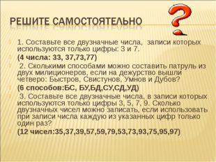 1. Составьте все двузначные числа, записи которых используются только цифры:
