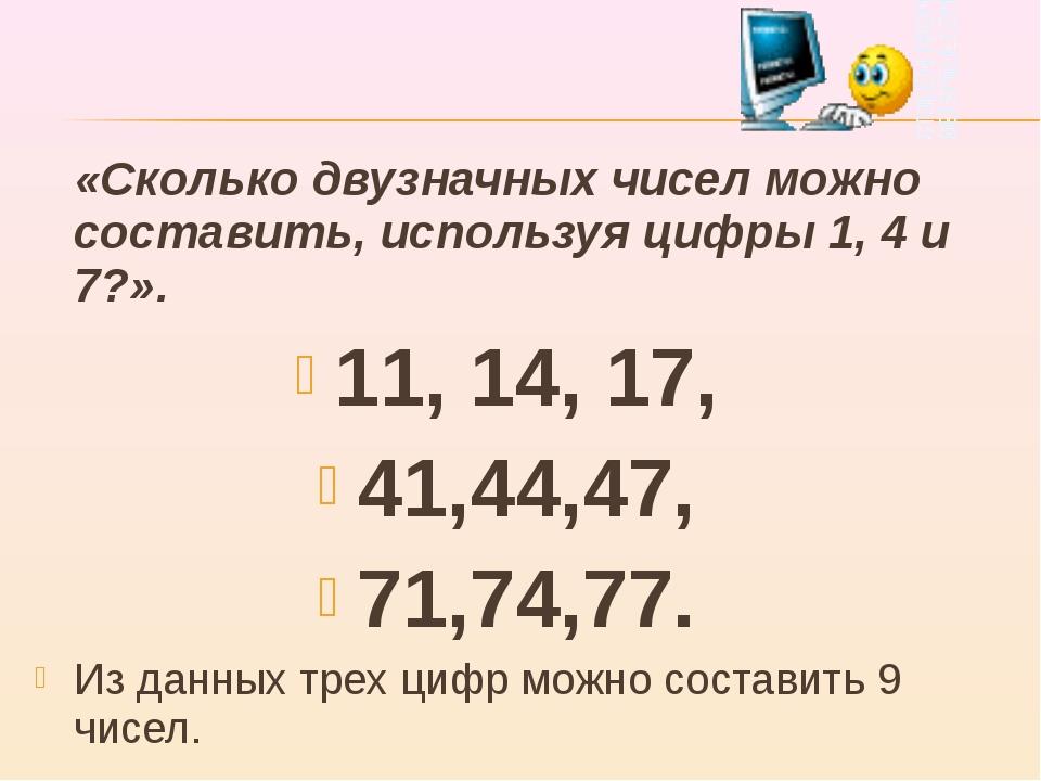 «Сколько двузначных чисел можно составить, используя цифры 1, 4 и 7?». 11, 1...
