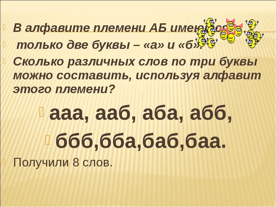 В алфавите племени АБ имеются только две буквы – «а» и «б». Сколько различных...