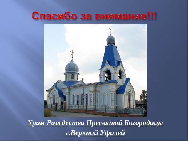 Храм Рождества Пресвятой Богородицы г.Верхний Уфалей