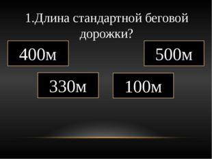 15.Когда и в каком городе состоялись 22 олимпийские игры? 1980- Москва 1972-