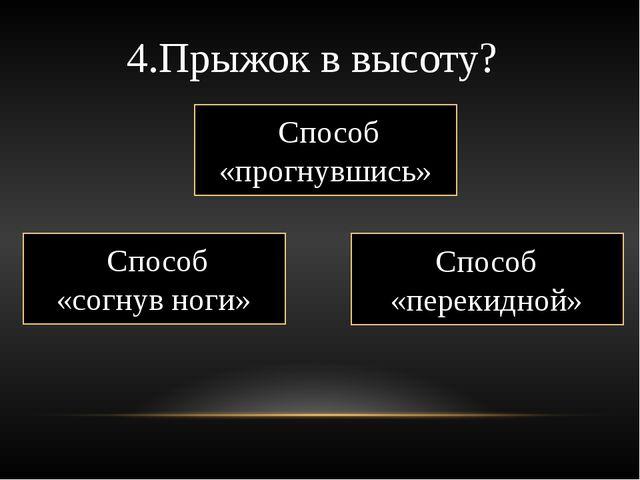 22.Какая страна считается родиной волейбола? Россия США Япония