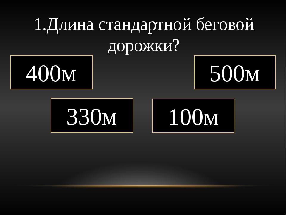 15.Когда и в каком городе состоялись 22 олимпийские игры? 1980- Москва 1972-...
