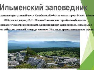 Ильменский заповедник Находится в центральной части Челябинской области около