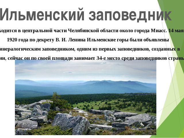 Ильменский заповедник Находится в центральной части Челябинской области около...
