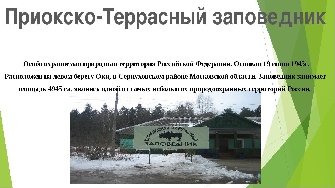 Приокско-Террасный заповедник Особо охраняемая природная территория Российско...