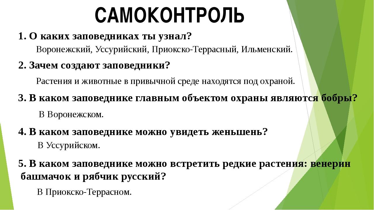 САМОКОНТРОЛЬ 1. О каких заповедниках ты узнал? Воронежский, Уссурийский, Прио...