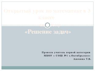 Провела учитель первой категории МБОУ « СОШ №1 с.Октябрьское» Анохина Т.В. От